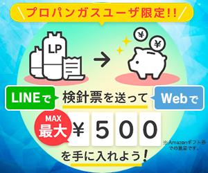 プロパンガスユーザ限定!!LINEでWebで検針票を送って、最大500円を手に入れよう!
